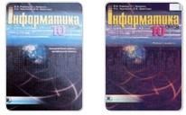 Інформатика 10 клас