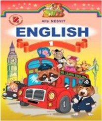 ГДЗ з англійської мови 1 клас. Підручник А.М. Несвіт (2012 рік)