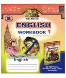 ГДЗ з англійської мови 1 клас. (Робочий зошит) А.М. Несвіт (2012 рік)