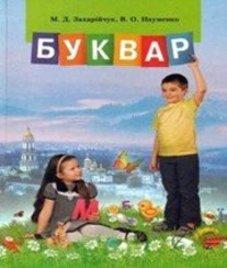 ГДЗ з букваря 1 клас. Підручник М.Д. Захарійчук, В.О. Науменко (2012 рік)