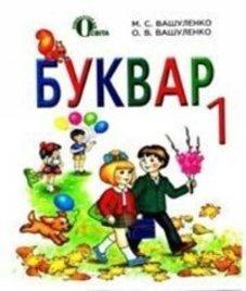 ГДЗ з букваря 1 клас. Підручник М.С. Вашуленко, О.В. Вашуленко (2012 рік)