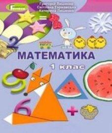 ГДЗ з математики 1 клас. Підручник Г.П. Лишенко, С.С. Тарнавська (2018 рік)