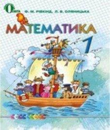 ГДЗ з математики 1 клас. Підручник Ф.М. Рівкінд, Л.В. Оляницька (2012 рік)