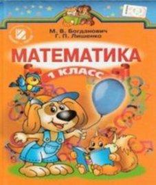 ГДЗ з математики 1 клас. Підручник М.В. Богданович, Г.П. Лишенко (2012 рік)