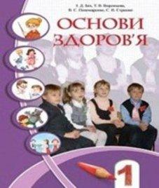 ГДЗ з основ здоров'я 1 клас. Пiдручник І.Д. Бех, Т.В. Воронцова (2012 рік)