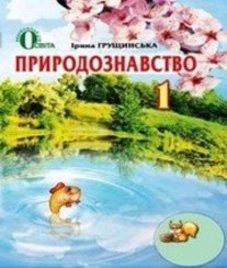 ГДЗ з природознавства 1 клас. Підручник І.В. Грущинська (2012 рік)