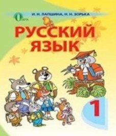 ГДЗ з російської мови 1 клас. Підручник І.Н. Лапшина, Н.Н. Зорька (2012 рік)