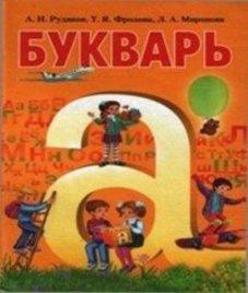 ГДЗ з російської мови 1 клас. Підручник А.Н. Рудяков, Т.Я. Фролова (2012 рік)