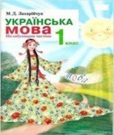 ГДЗ з української мови 1 клас. Підручник М.Д. Захарійчук (2012 рік)