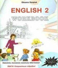 ГДЗ з англійської мови 2 клас. (Робочий зошит) О.Д. Карпюк (2013 рік)