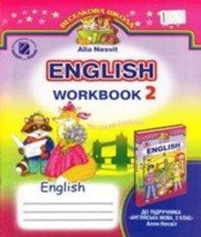 ГДЗ з англійської мови 2 клас. (Робочий зошит) А.М. Несвіт (2013 рік)