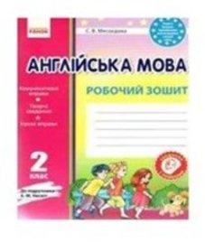 ГДЗ з англійської мови 2 клас. (Робочий зошит) С.В. Мясоєдова (2012 рік)