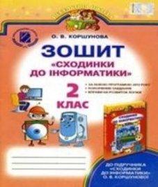 ГДЗ з інформатики 2 клас. (Робочий зошит) О.В. Коршунова (2013 рік)