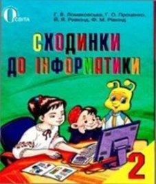 ГДЗ з інформатики 2 клас. Підручник Г.В. Ломаковська, Г.О. Проценко (2012 рік)