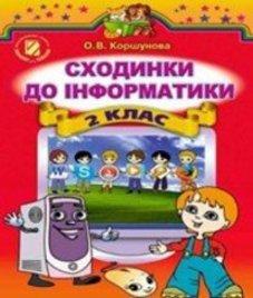 ГДЗ з інформатики 2 клас. Підручник О.В. Коршунова (2012 рік)