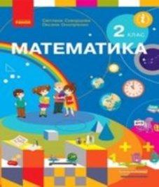 ГДЗ з математики 2 клас. Підручник С.О. Скворцова, О.В. Онопрієнко (2019 рік)
