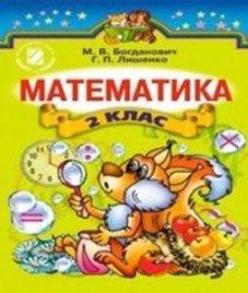 ГДЗ з математики 2 клас. Підручник М.В. Богданович, Г.П. Лишенко (2012 рік)