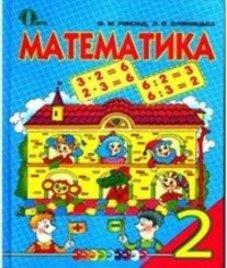 ГДЗ з математики 2 клас. Підручник Ф.М. Рівкінд, Л.В. Оляницька (2012 рік)