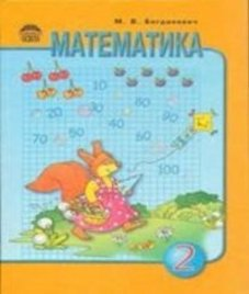 ГДЗ з математики 2 клас. Підручник М.В. Богданович (2010 рік)