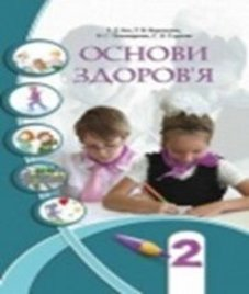 ГДЗ з основ здоров'я 2 клас. Пiдручник І.Д. Бех, Т.В. Воронцова (2012 рік)