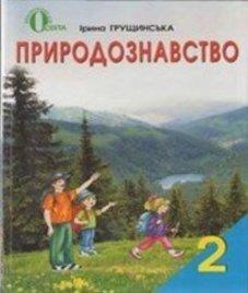 ГДЗ з природознавства 2 клас. Підручник І.В. Грущинська (2012 рік)