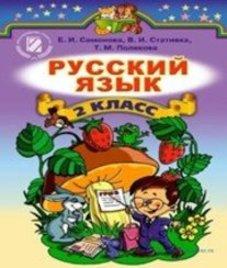 ГДЗ з російської мови 2 клас. Підручник О.І. Самонова, В.І. Статівка (2012 рік)