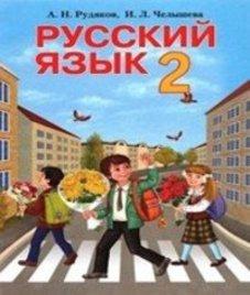 ГДЗ з російської мови 2 клас. Підручник А.Н. Рудяков, И.Л. Челышева (2012 рік)