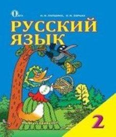 ГДЗ з російської мови 2 клас. Підручник І.Н. Лапшина, Н.Н. Зорька (2012 рік)