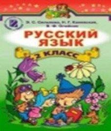 ГДЗ з російської мови 2 клас. Підручник Э.С. Сильнова, В.Ф. Олейник (2012 рік)