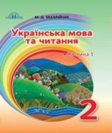 ГДЗ з української мови 2 клас. Підручник М.Д. Захарійчук (2019 рік)