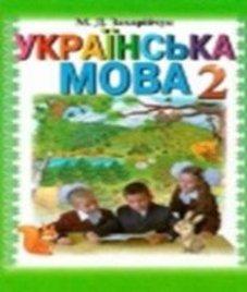 ГДЗ з української мови 2 клас. Підручник М.Д. Захарійчук, А.І. Мовчун (2012 рік)
