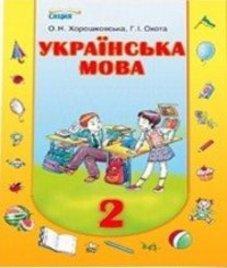 ГДЗ з української мови 2 клас. Підручник О.Н. Хорошковська, Г.І. Охота (2012 рік)