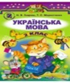 ГДЗ з української мови 2 клас. Підручник Н.В. Гавриш, Т.С. Маркотенко (2012 рік)