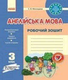 ГДЗ з англійської мови 3 клас. (Робочий зошит) С.В. Мясоєдова (2014 рік)