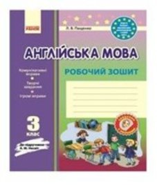 ГДЗ з англійської мови 3 клас. (Робочий зошит) Л.В. Пащенко (2014 рік)