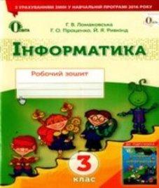 ГДЗ з інформатики 3 клас. (Робочий зошит) Г.В. Ломаковська, Г.О. Проценко (2017 рік)