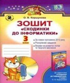 ГДЗ з інформатики 3 клас. (Робочий зошит) О.В. Коршунова (2014 рік)