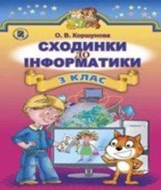 ГДЗ з інформатики 3 клас. Підручник О.В. Коршунова (2014 рік)