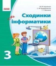 ГДЗ з інформатики 3 клас. Підручник М.М. Корнієнко, С.М. Крамаровська (2013 рік)