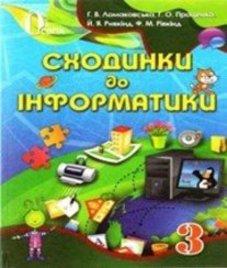 ГДЗ з інформатики 3 клас. Підручник Г.В. Ломаковська, Г.О. Проценко (2013 рік)