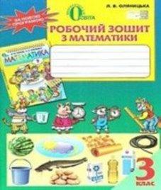 ГДЗ з математики 3 клас. (Робочий зошит) Л.В. Оляницька (2015 рік)