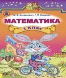 ГДЗ з математики 3 клас. Підручник М.В. Богданович, Г.П. Лишенко (2014 рік)