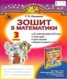ГДЗ з математики 3 клас. (Робочий зошит) Г.П. Лишенко (2014 рік)
