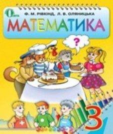 ГДЗ з математики 3 клас. Підручник Ф.М. Рівкінд, Л.В. Оляницька (2013 рік)