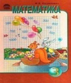 ГДЗ з математики 3 клас. Підручник М.В. Богданович (2006 рік)