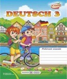 ГДЗ з німецької мови 3 клас. (Робочий зошит) І.В. Грицюк (2014 рік)