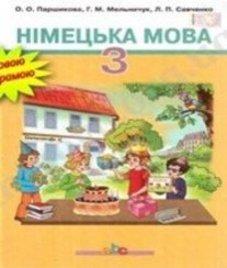 ГДЗ з німецької мови 3 клас. Підручник О.О. Паршикова, Г.М. Мельничук (2013 рік)