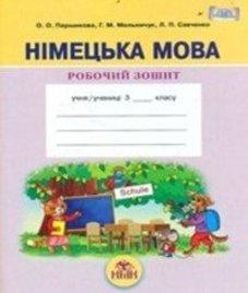ГДЗ з німецької мови 3 клас. (Робочий зошит) О.О. Паршикова, Г.М. Мельничук (2013 рік)