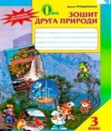 ГДЗ з природознавства 3 клас. Зошит друга природи І.В. Грущинська (2014 рік)