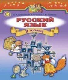 ГДЗ з російської мови 3 клас. Підручник О.І. Самонова, В.І. Статівка (2014 рік)